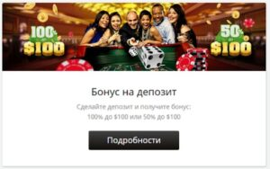 бонус за регистрацию депозит ред стар казино