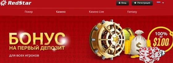 официальный сайт ред стар казино