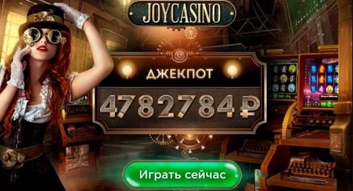 джойказино играть онлайн