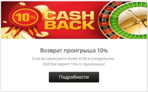 кешбек казино redstar