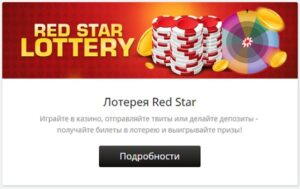 лотерея redstar casino