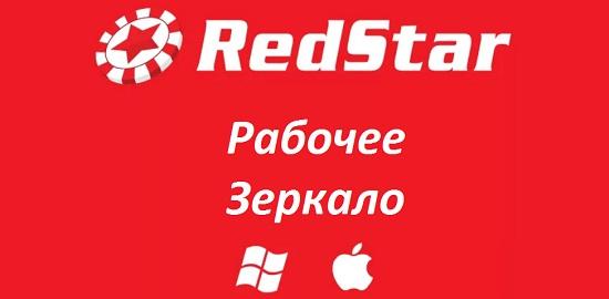 редстар казино рабочее зеркало официального сайта red star