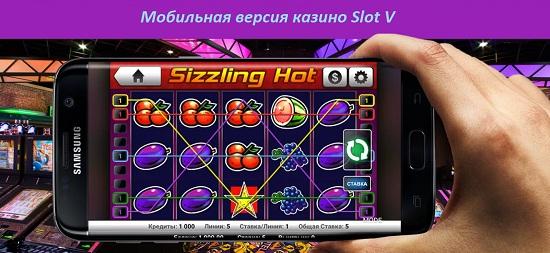 мобильная версия казино слот V