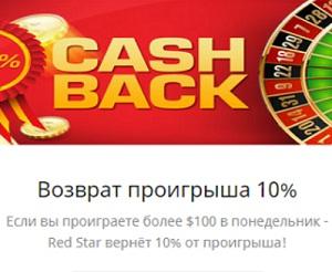 Ред стар казино кешбек